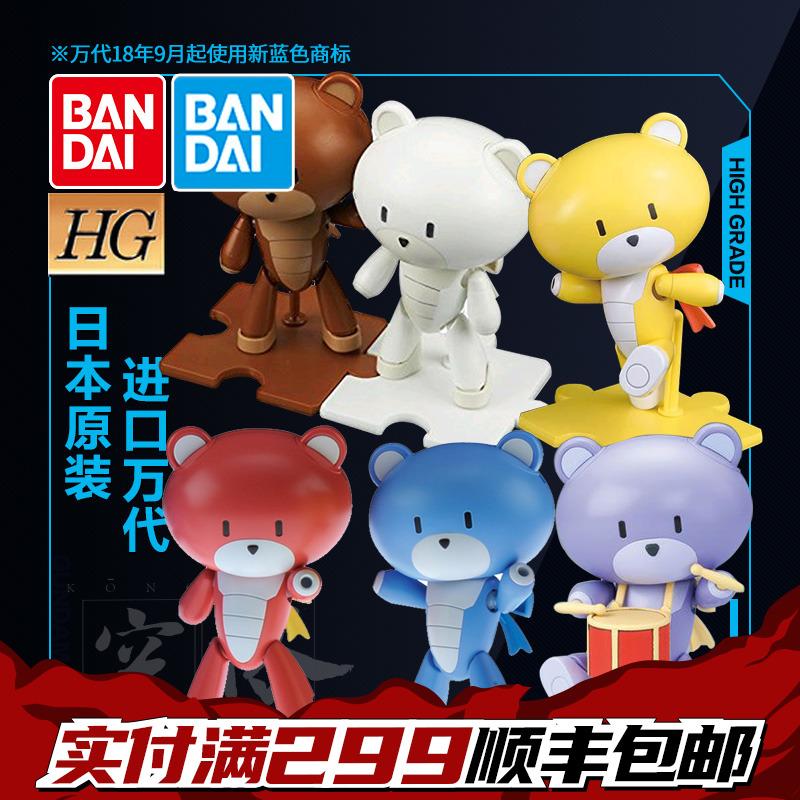 Try Hg hgpg Mini Bear Bear Bear