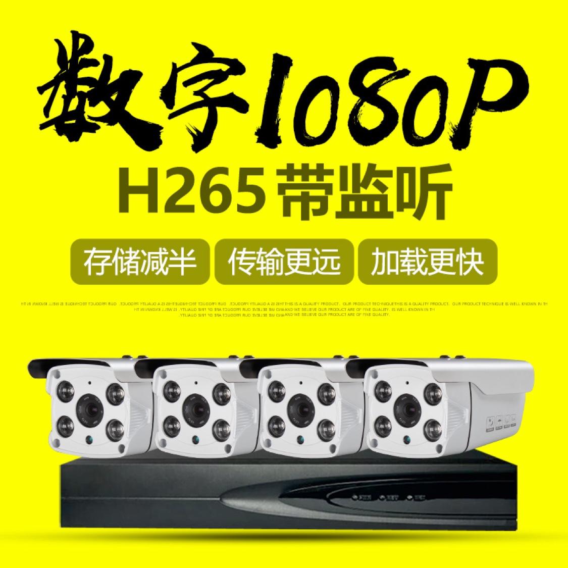 H.265 hd 1080P камеры монитор устройство оборудование установите POE 4/8 полный домой ночное видение на открытом воздухе