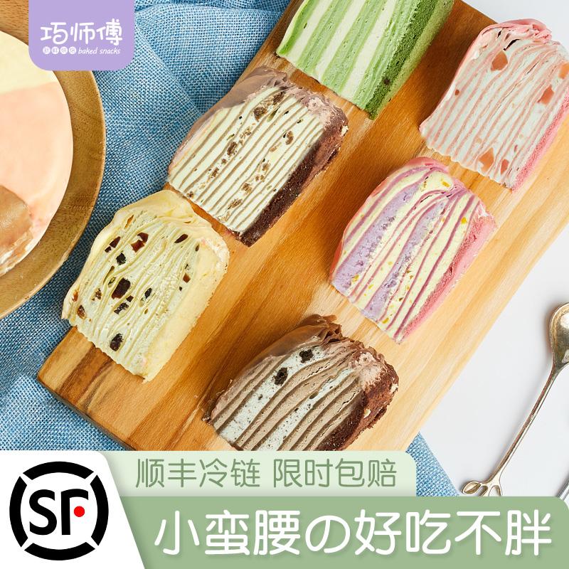 巧师傅小蛮腰千层蛋糕彩虹抹茶芋泥提拉米苏六拼蛋糕网红零食甜品