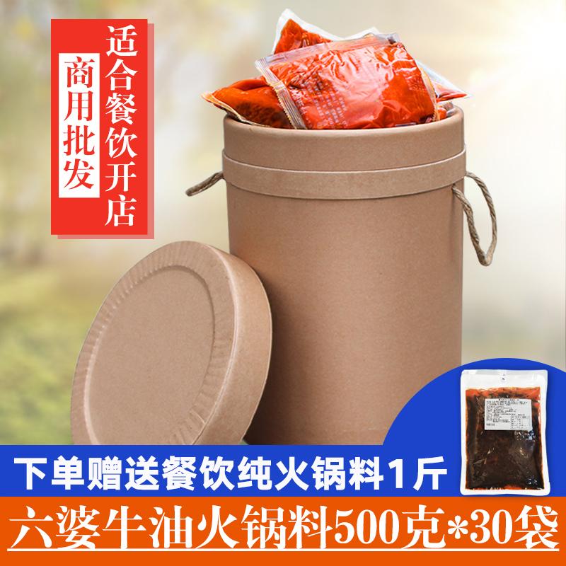 产地直销成都六婆牛油桶装冒菜料券后388.00元