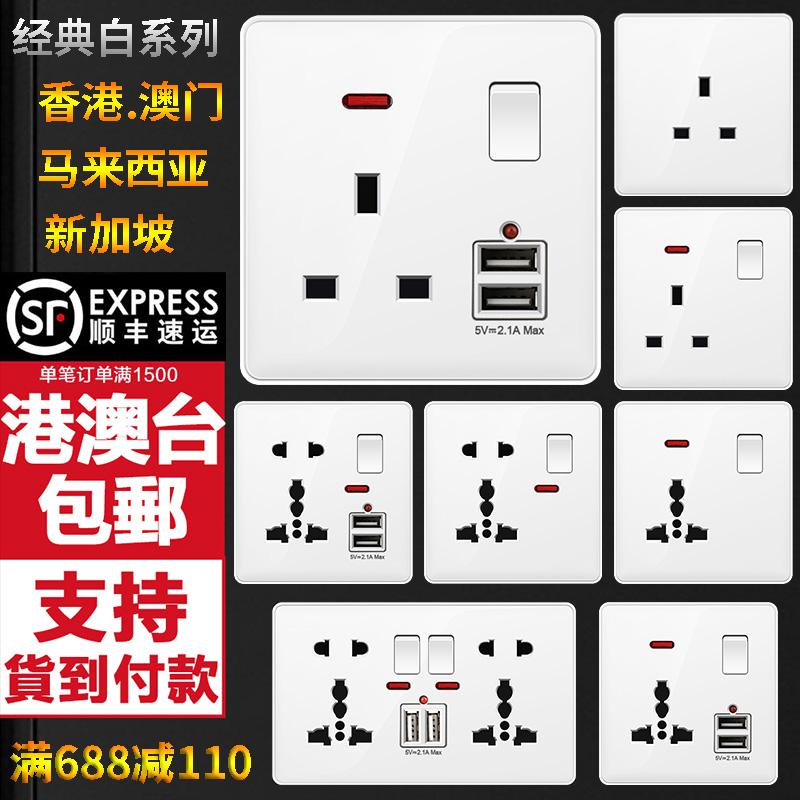 香港英標双聯13 A英式コンセント充電USB英規方脚電灯製スイッチソケットパネル86型
