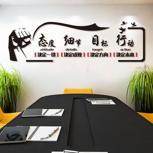 励志墙贴纸海报贴画教室布置公司企业文化墙办公室装饰品墙壁标语