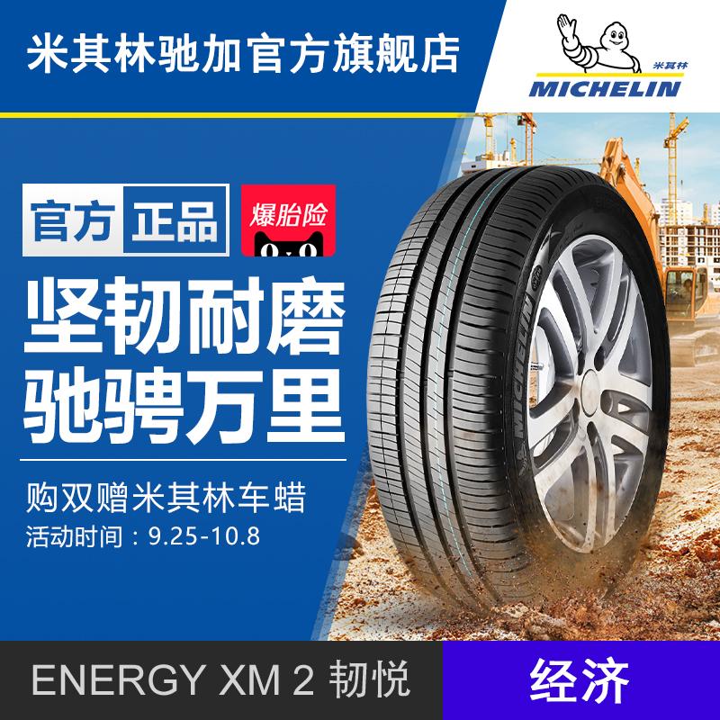 米其林轮胎 195/60R15 88V ENERGY XM2 韧悦 正品包安装
