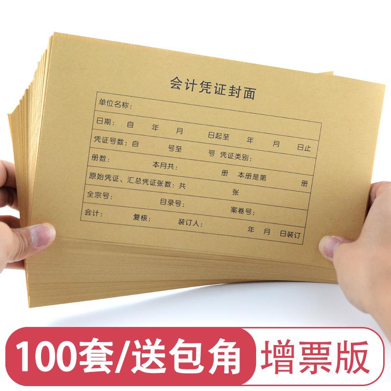 100套会计凭证封面财务 a5记帐凭证