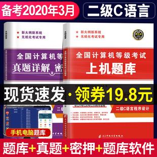 2020年3月全国计算机二级c语言上机考试题库 真题详解及密押试卷计算机二级c语言2020上机操作题库计算机二级C语言题库试卷