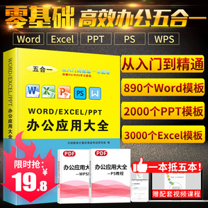 word excel ppt ps入门到精通wps教程表