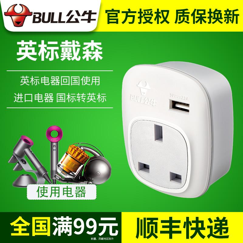 公牛插座戴森吹風機電源插頭轉換器蘋果港版英式充電switch轉接頭