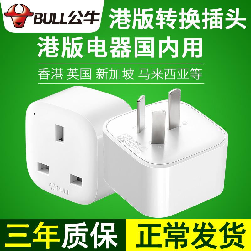 公牛新加坡香港英标苹果手机充电器港版插头转换器国内用国外插座