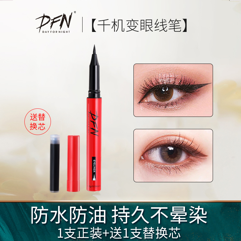 Li Jiaqi recommends Thailand DFN eyeliner to be waterproof and durable.