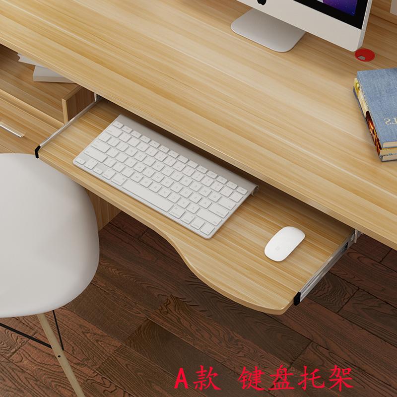 Спец. предложение [键盘托键盘托盘木质电脑桌键盘托架吊装静音二节轨滑道键盘托]
