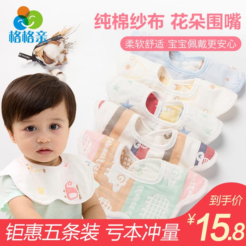 婴儿围嘴宝宝纯棉纱布防吐奶口水巾围兜新生儿360度旋转围嘴5条装