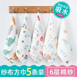 婴儿口水巾纯棉纱布毛巾宝宝用品儿童手帕新生幼儿超软洗脸小方巾价格