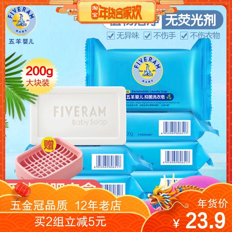 五羊婴儿抑菌洗衣皂新生幼儿童肥皂宝宝洗衣服尿布bb专用200g*6块