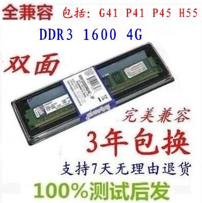 全兼容 全新 DDR3 1600 4G 台式机 内存条 兼容 1333 2G 8G
