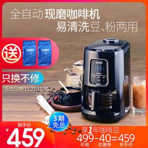 东菱全自动现磨家用小型美式咖啡机
