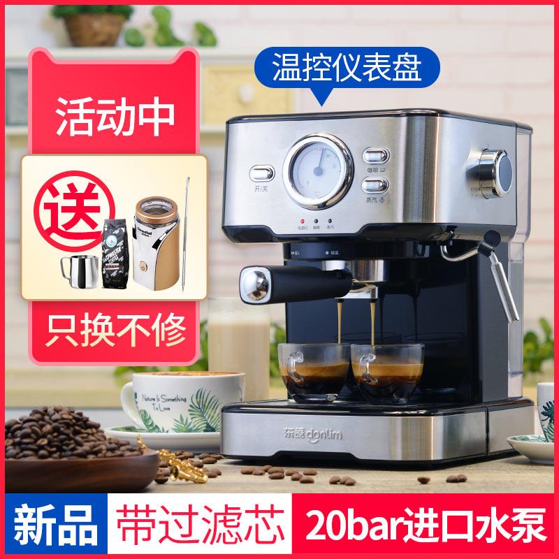 Donlim/东菱专业意式半自动咖啡机手动打奶泡蒸汽式小型20bar泵压