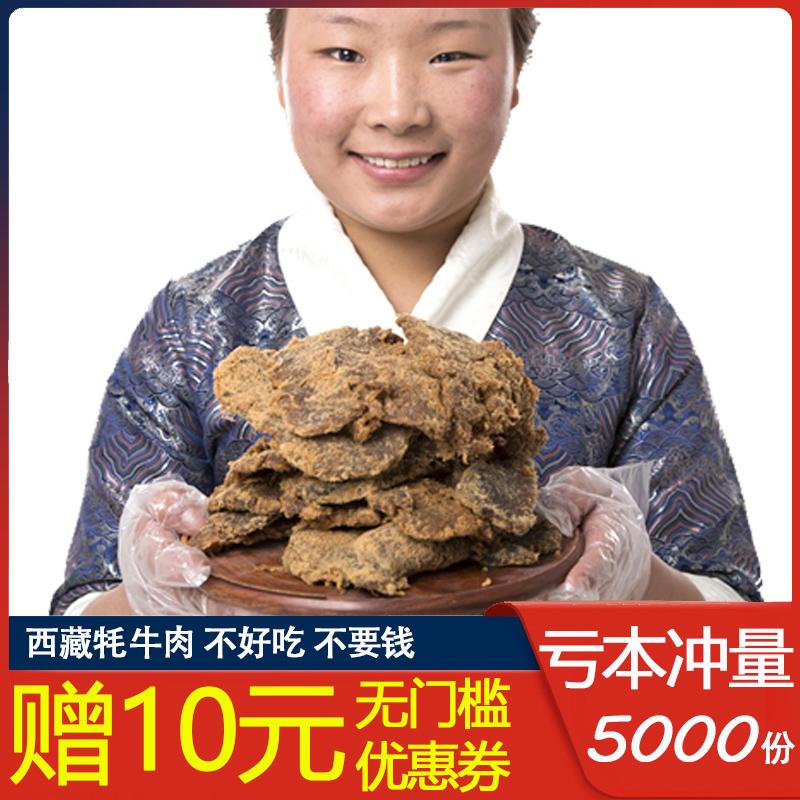 牛肉干500克牦牛肉干耗牛肉干西藏特产五香沙嗲牛肉干办公室零食