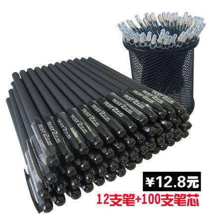 中性笔批发包邮考试办公文具碳素笔0.5水性笔芯黑笔学生笔签字笔