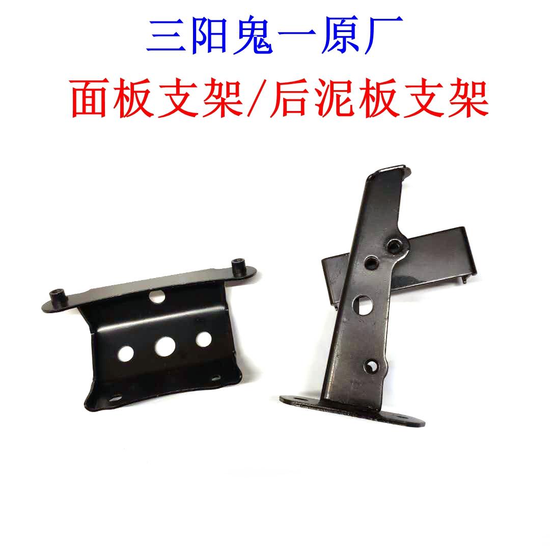 cnsy三阳鬼一面板支架 后泥板支架前后支架 挡泥板固定架龙头把