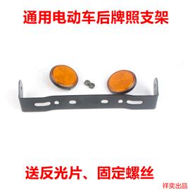 通用型电动车摩托车牌照框后牌照支架踏板车反光片固定架加厚款