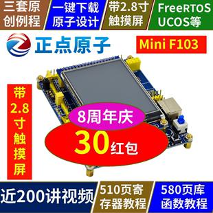 正点原子STM32F103开发板+2.8寸触摸屏 强ARM7 STM8 51 AVR单片机