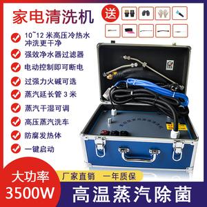 高溫清潔蒸汽機空調清洗機大小可調小型洗車機油煙設備家電一體機