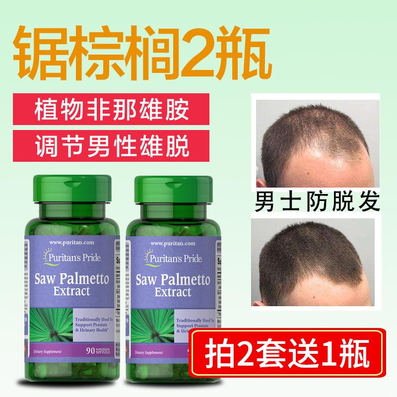 锯棕榈生发胶囊食品养血生发发胶囊防脱发非那雄胺DHT阻滞阻断剂