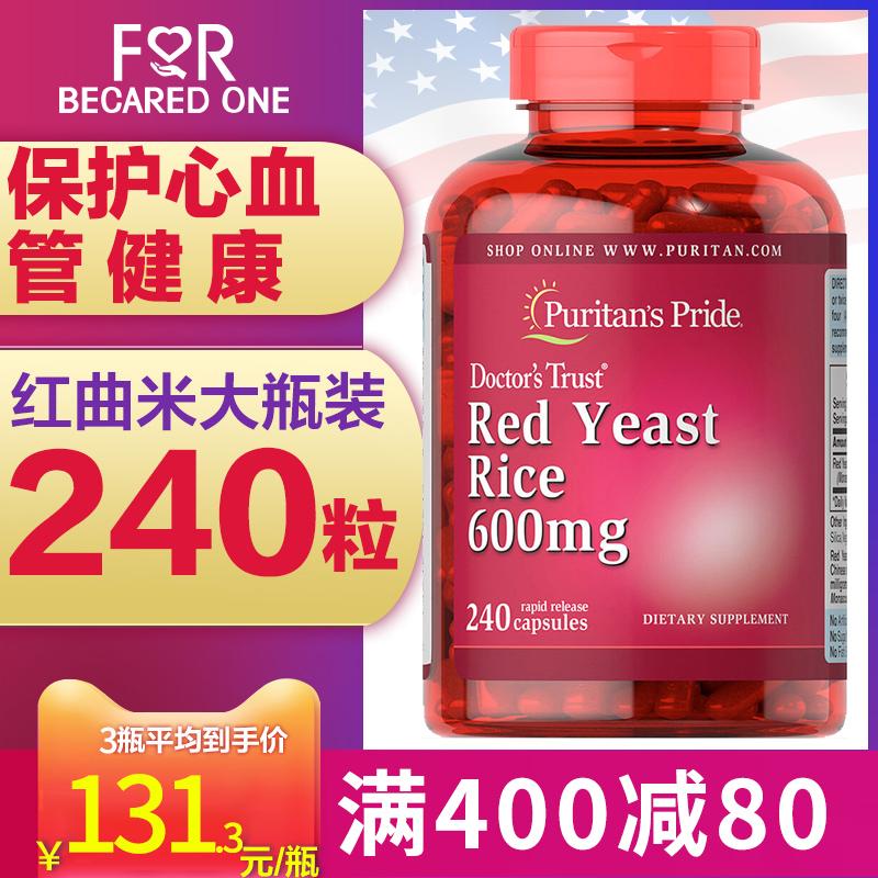 美国原装红曲米胶囊中老年心血管保健品降胆固醇降三高软化血管