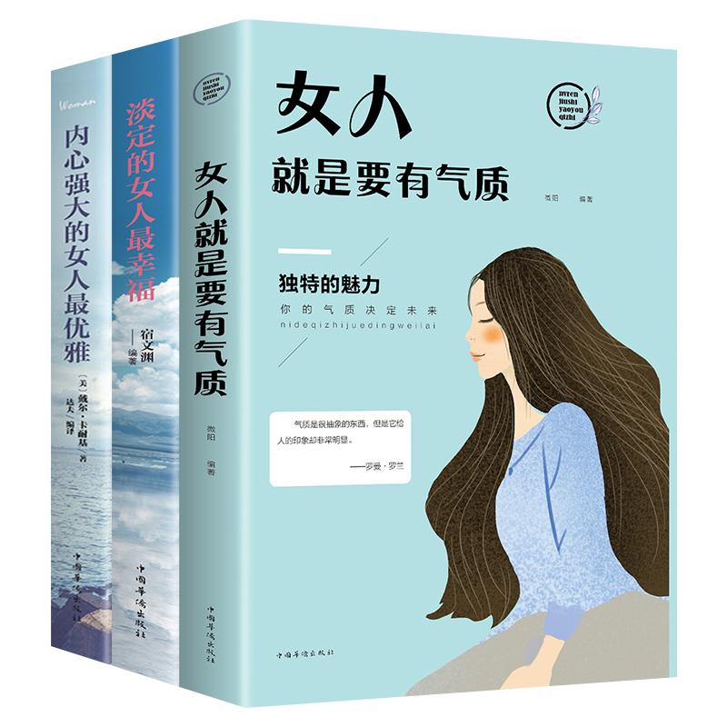 【全3册】 女人就是要有气质+淡定的女人最幸福+内心强大的女人最优雅 修身养性如何做一个优雅的女人气质人生智慧女人励志畅销书