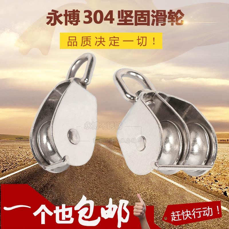 Бесплатная доставка продаётся напрямую с завода 304 нержавеющей стали шкив с одним слайд двойной диск шкив начало вес шкив фиксированный шкив буксировка шкив