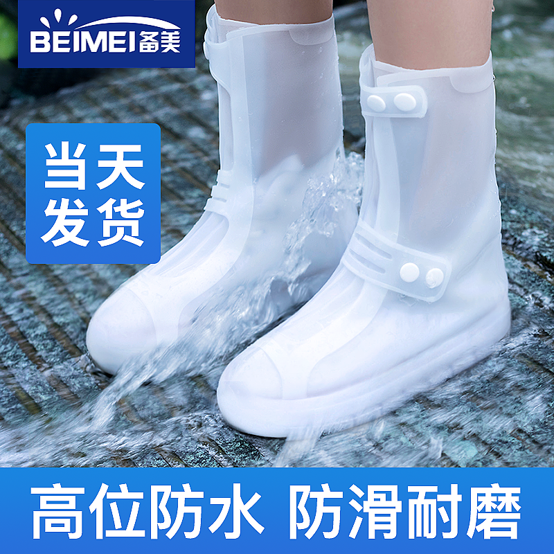 Rain shoes rain proof adult men's and women's waterproof rain boots antiskid thickened wear-resistant children's rain shoes cover medium high transparent water shoes