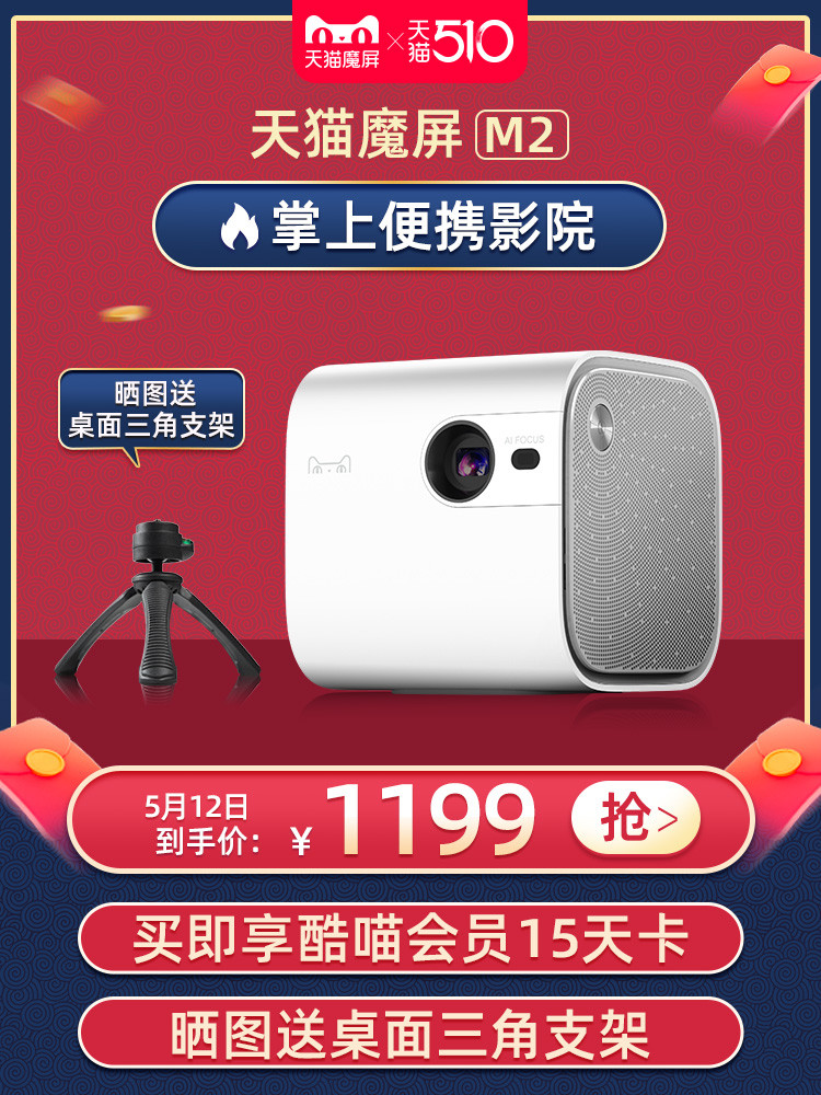 Tmall magic screen M2 HD projector Home cast wall Mini Mini portable projector Wireless WiFi can be connected to mobile phone All Bedroom dorm Outdoor Built-in battery Home theater