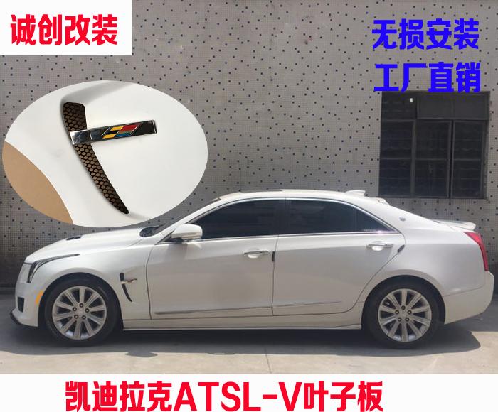 凯迪拉克ATSL叶子板  改装开孔叶子板 ATSL-V叶子板   厂家直销
