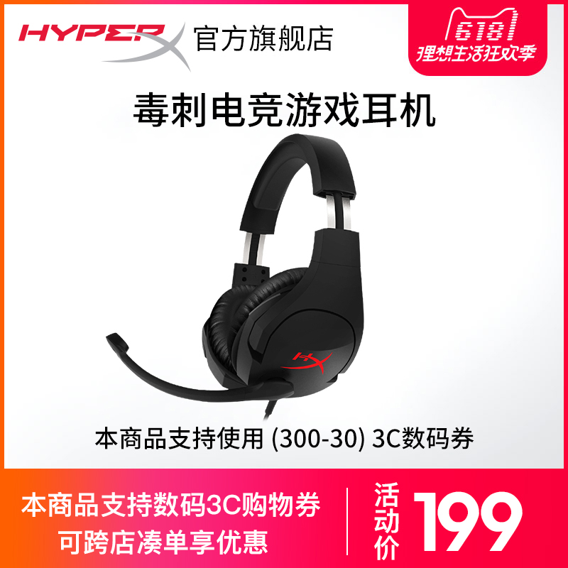 HYPERX CLOUD stinger,HYPERX CLOUD stinger好吗
