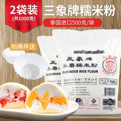 三象水磨糯米粉500g*2家用雪媚娘冰皮月饼烘焙汤圆泰国进口商用