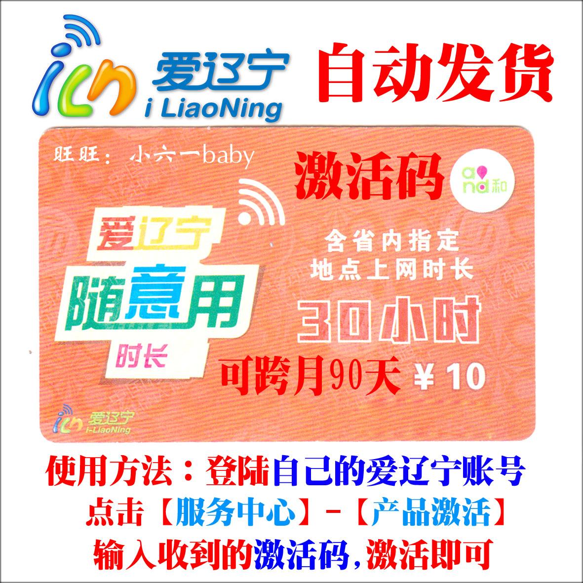 Любовь провинция ляонин iLiaoNing 30 час 90 день случайный использование может крест месяц общий итог использование