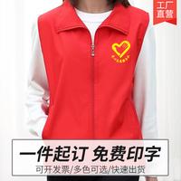 志愿者马甲定制工作服背心印字logo党员服装广告义工红色马夹定做