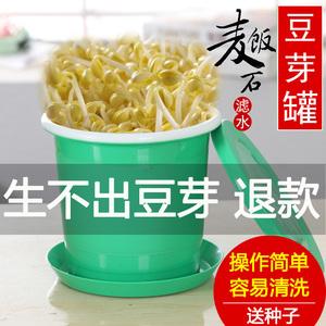 生豆芽罐家用发豆芽机麦饭石黄豆芽
