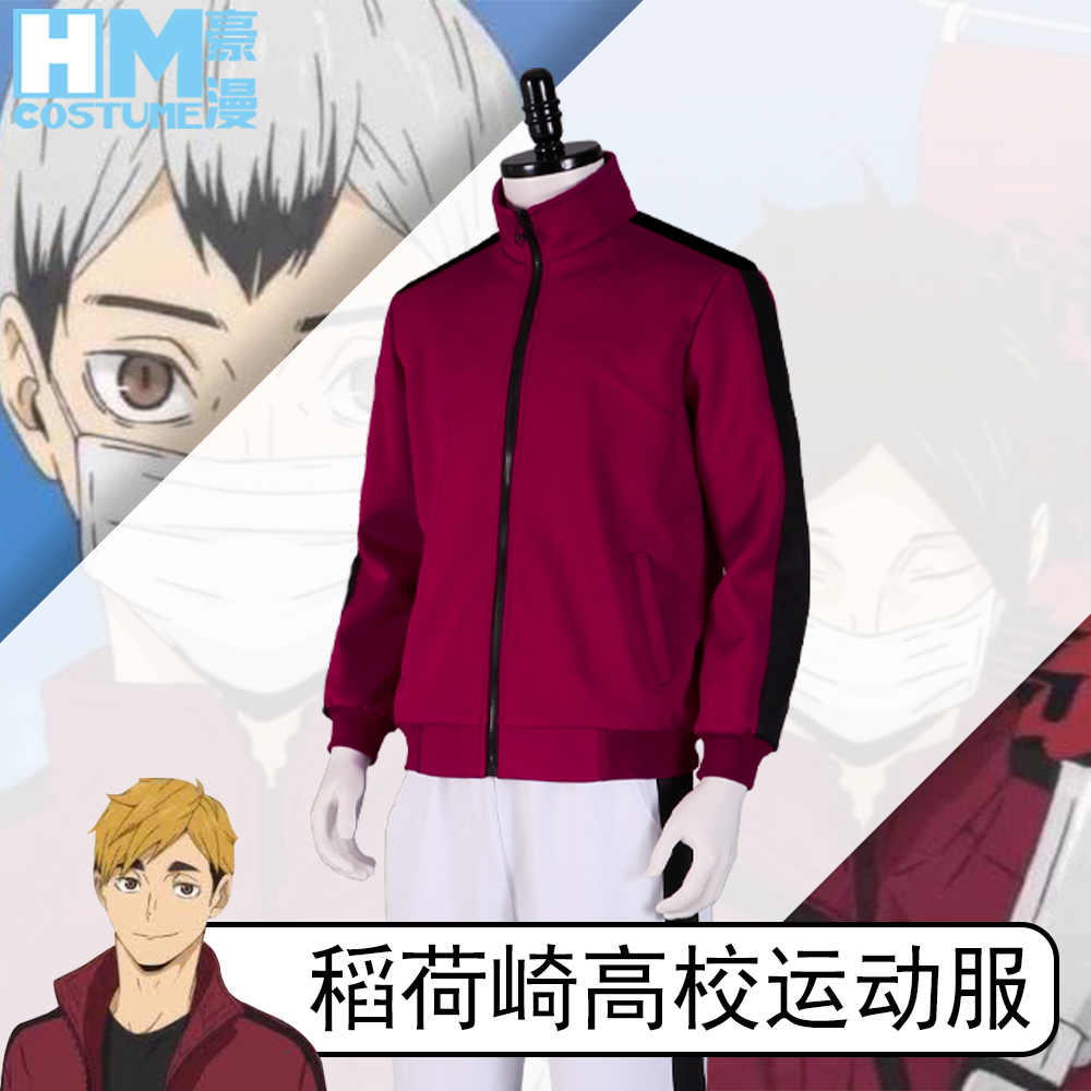 Haoman / volleyball junior cos Miyazaki University sportswear Cosplay sportswear customization