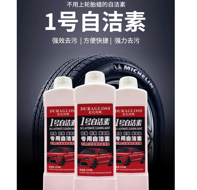 No.1 self-cleaning tire wheel hub steel ring engine shellac cleaner with one spray and one blow strong decontamination