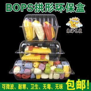 一次性盒卡通果蔬馒头蛋糕吸塑包装透明塑料西点心食品吸塑包装盒