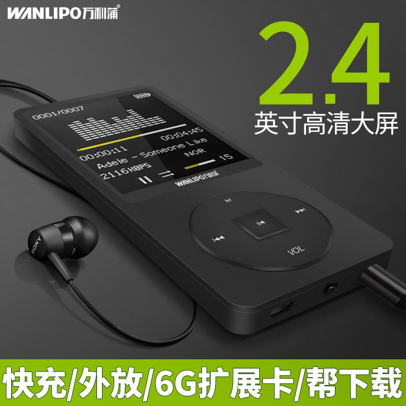 万利蒲运动MP3MP4音乐播放器小迷你随身听学生可爱超薄插卡录音笔