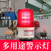 LTD-5102J Magnetic suction sound and light alarm flashing lamp light flash warning lamp suction top 220v24v