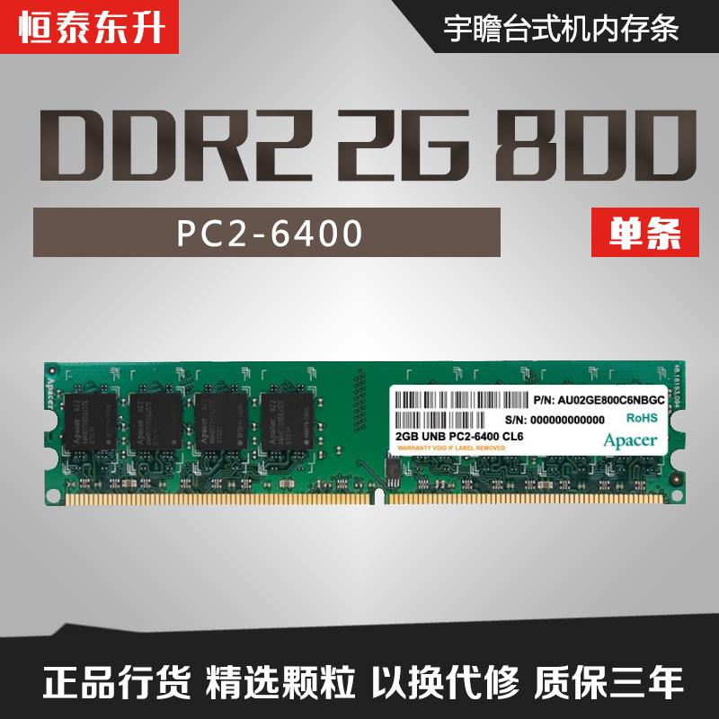 宇瞻DDR2 800 2G�_式�C��X�却�l6400�p通4g兼容ddr2 667包�]