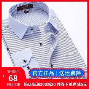 金盾男士长袖条纹薄款衬衫韩版春秋修身商务休闲加绒白衬衣男寸衫