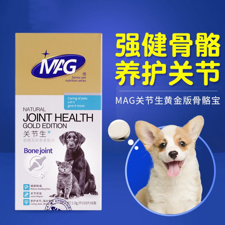 MAG joint health golden bone treasure joint soothing pet bone invigorating and calcium supplementing joint spirit 60 pet health care products