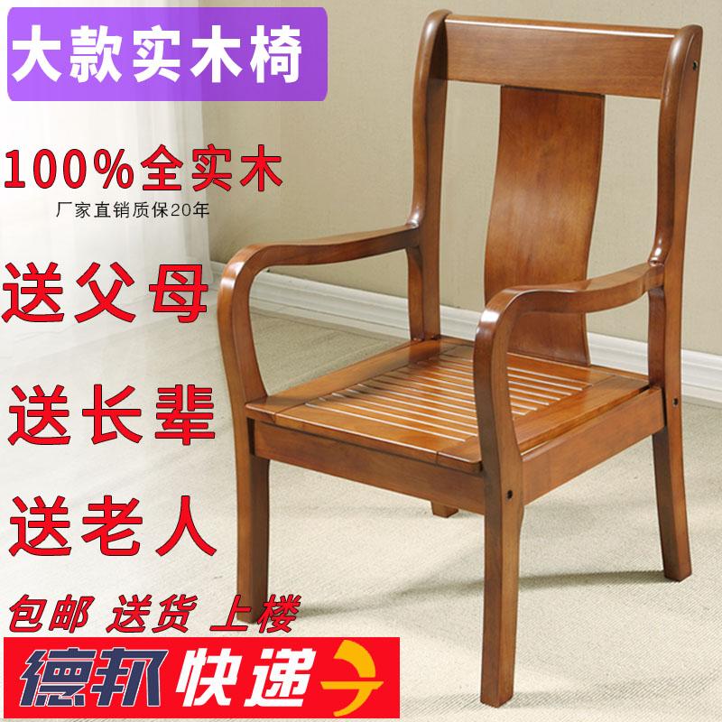 全實木椅子家用老人椅書房椅餐椅靠背椅帶扶手休閑辦公椅陽臺椅子