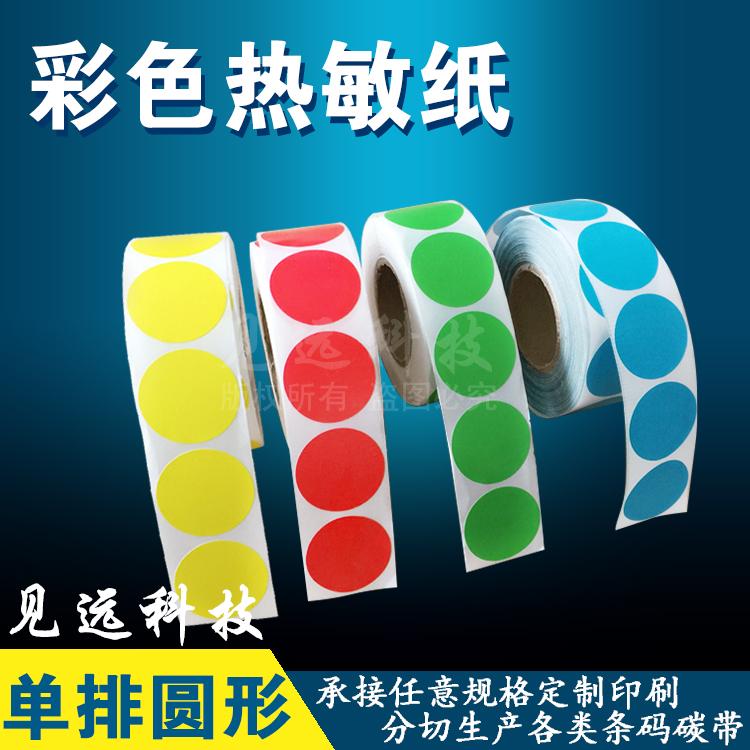 彩色圆形热敏纸直径30*30mm红黄蓝绿色圆点不干胶贴纸标签纸3*3cm