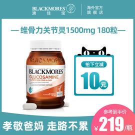 BLACKMORES澳佳宝维骨力硫酸氨基葡萄糖1500mg180片氨糖关节灵