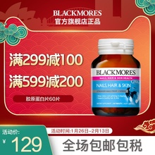 Blackmores/Aojiabao Collagen Tablets 60 Pieces for Whitening, Skin Care, Beauty, Facial Care and Freckle Removal in Australia